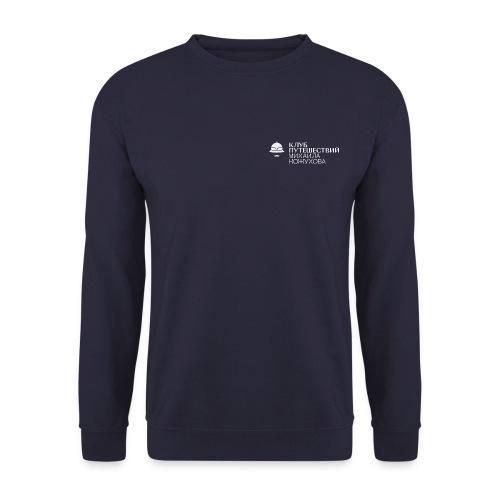 Логотип Клуба - Unisex Sweatshirt