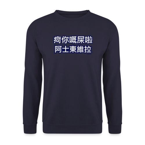 t shirt final sotv horiz outline - Unisex Sweatshirt