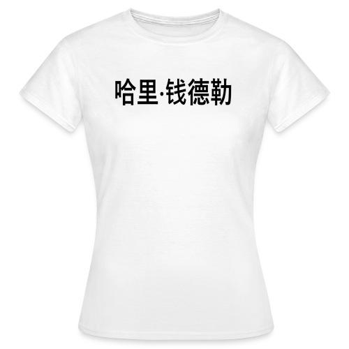 HarryChandlerHD - Women's T-Shirt