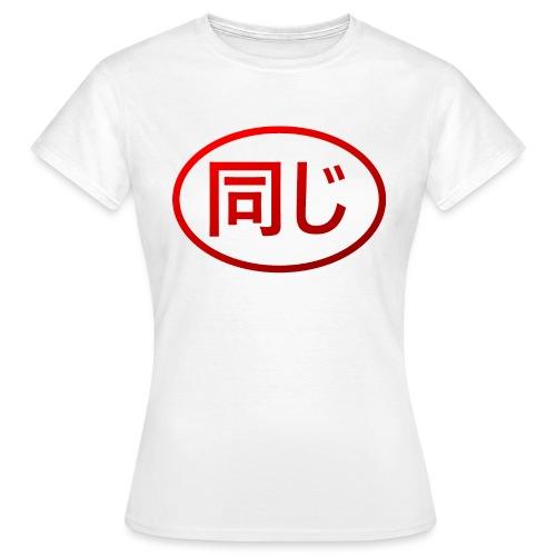 同じ - Women's T-Shirt