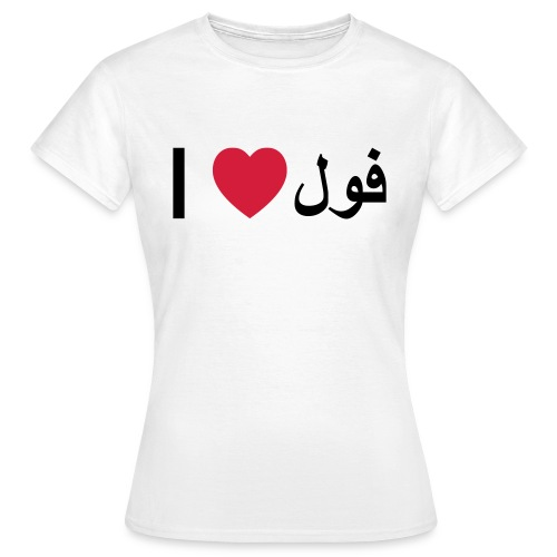 I heart Fool - Women's T-Shirt