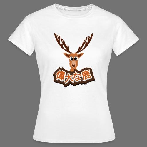 Suuri hirvi (Japani 偉大 な 鹿) - Naisten t-paita