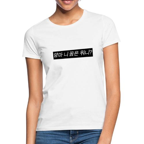 What Is Your Dream b&w - Women's T-Shirt