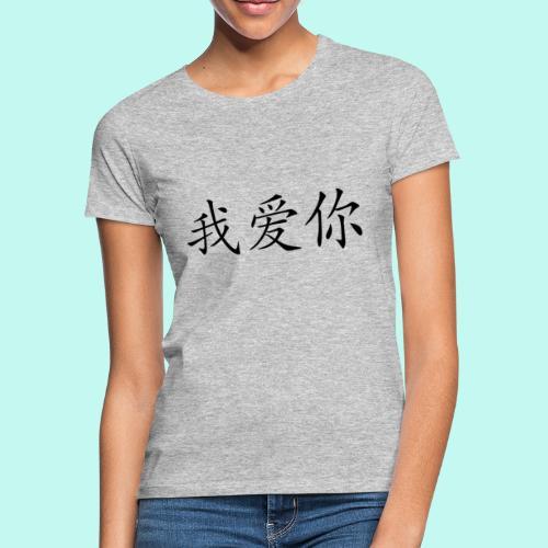 Ich Liebe Dich (Chinesisch) - Frauen T-Shirt