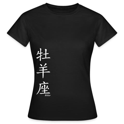 signe chinois bélier - T-shirt Femme