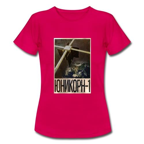 Unicorn 1 - Russian Poster - Women's T-Shirt