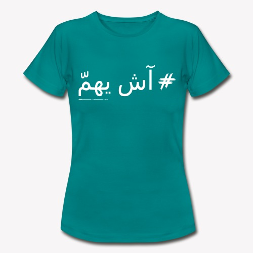 On s'en fout - T-shirt Femme