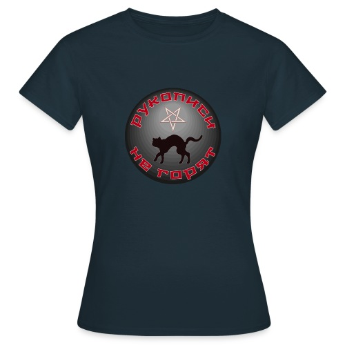 рукописи не горят - Frauen T-Shirt