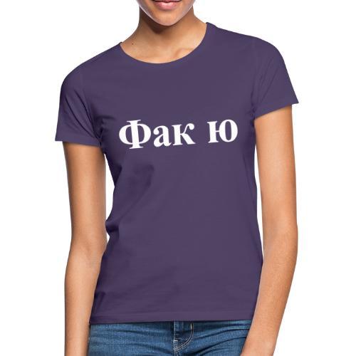 Фак ю - Frauen T-Shirt