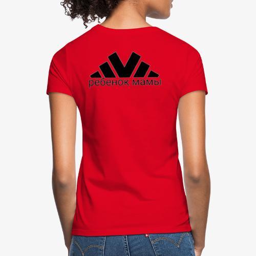 ребенок мамы® - Women's T-Shirt