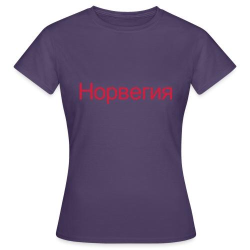 Норвегия - Russisk Norge - plagget.no - T-skjorte for kvinner