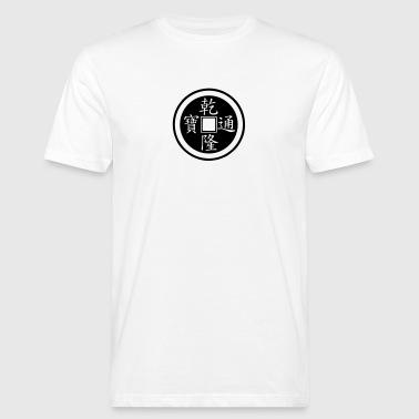 Lucky kinesiska mynt, Feng Shui, rikedom, finans - Ekologisk T-shirt herr