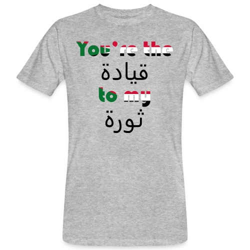 You're the qeyada to my revolution - Men's Organic T-Shirt