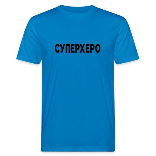 Superhero (in Kyrillisch) - Men's Organic T-Shirt