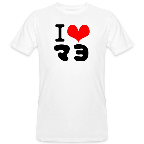 I Love MAYO(J) - Men's Organic T-Shirt