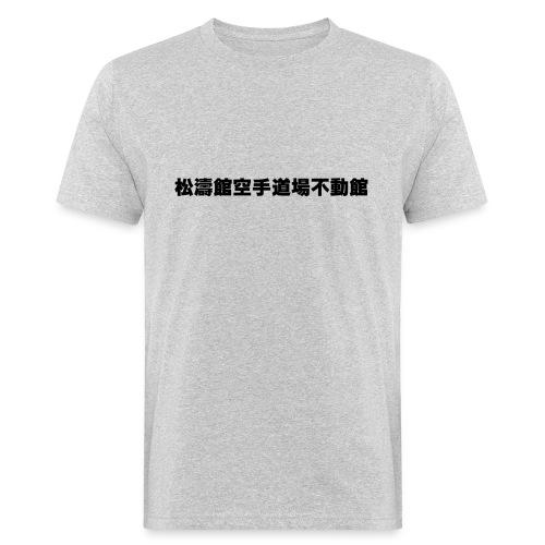 imageedit 32 7777086831 png - Männer Bio-T-Shirt