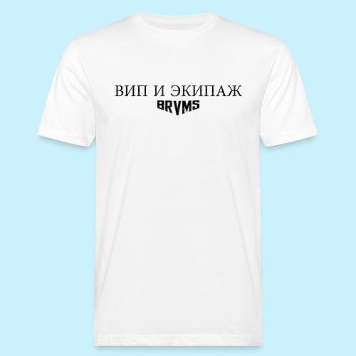ВИП И ЭКИПАЖ / VIP & CREW / BRVMS - T-shirt bio Homme