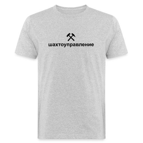 schachtverwaltung - Männer Bio-T-Shirt