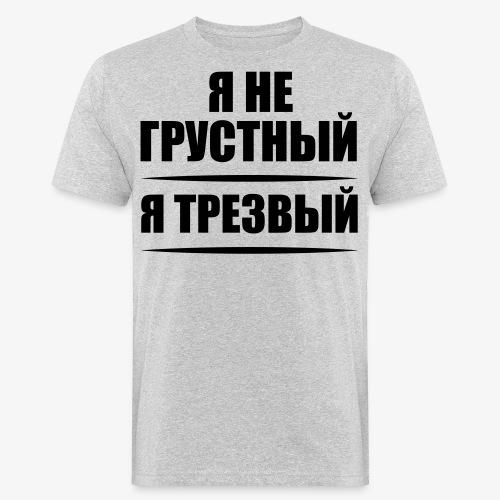 195 NICHT traurig nüchtern Russisch Russland - Männer Bio-T-Shirt