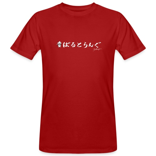 ばるとらんぐ - T-shirt bio Homme