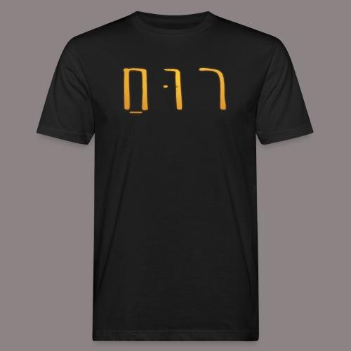 hlgeist hebräisch (ruach) - Männer Bio-T-Shirt