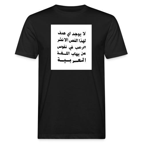 This text has no other purpose than to terrify - Miesten luonnonmukainen t-paita