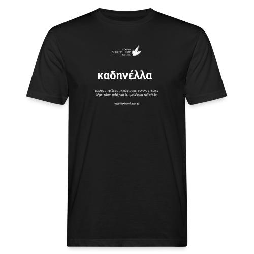 τεστα2 - Men's Organic T-Shirt