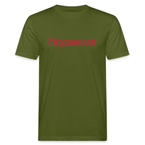 Норвегия - Russisk Norge - plagget.no - Økologisk T-skjorte for menn