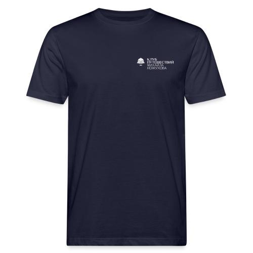 Логотип Клуба - Men's Organic T-Shirt