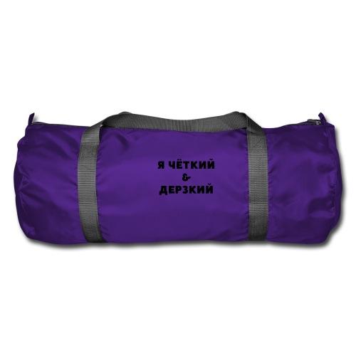 derzky - Sporttasche