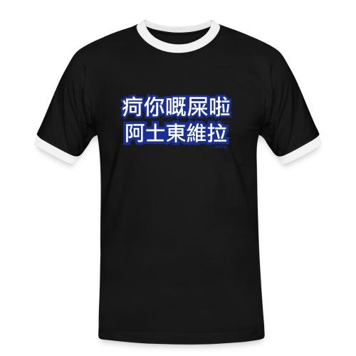 t shirt final sotv horiz outline - Men's Ringer Shirt