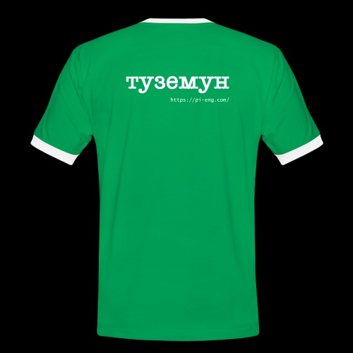 T-Shirt туземун - T-shirt contrasté Homme