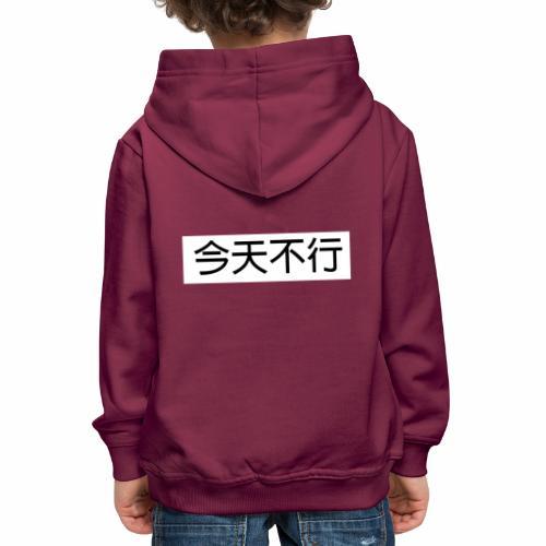 今天不行 Chinesisches Design, Nicht Heute, cool - Kinder Premium Hoodie