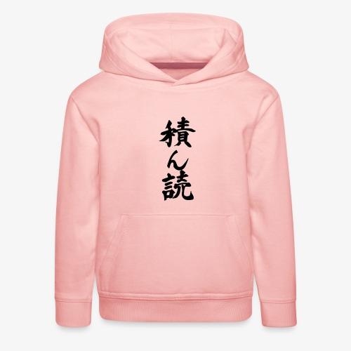 Tsundoku Kalligrafie - Kinder Premium Hoodie