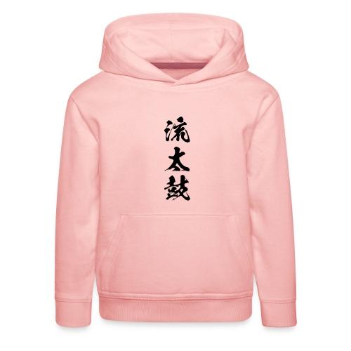 Nagare Daiko Kanji - Kinder Premium Hoodie
