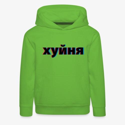 Ch*jnia - Bluza dziecięca z kapturem Premium