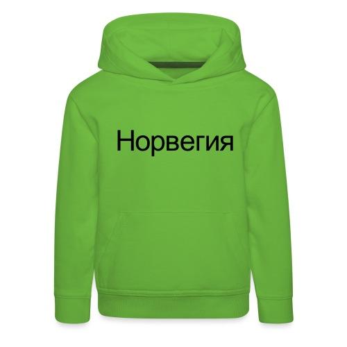 Норвегия - Russisk Norge - plagget.no - Premium Barne-hettegenser