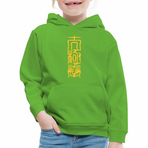 taiji siegel - Kinder Premium Hoodie