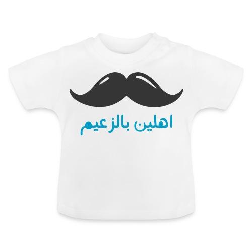 اهلين بالزعيم - Baby T-Shirt