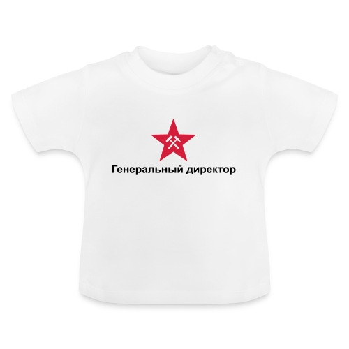 Generaldirektor01 - Baby T-Shirt