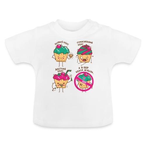 Кексы - Baby T-Shirt
