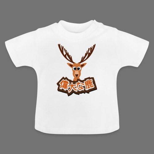 Suuri hirvi (Japani 偉大 な 鹿) - Vauvan t-paita