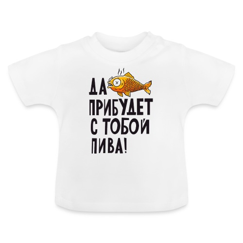 Золотая рыбка и пиво Zolataja rybka i pivo - Baby T-Shirt