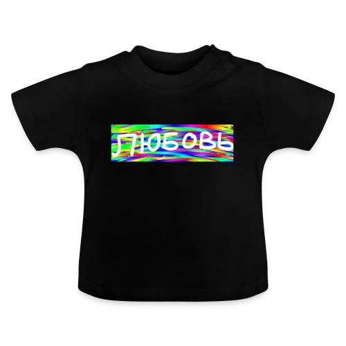 Ljubov värikäs - Vauvan t-paita