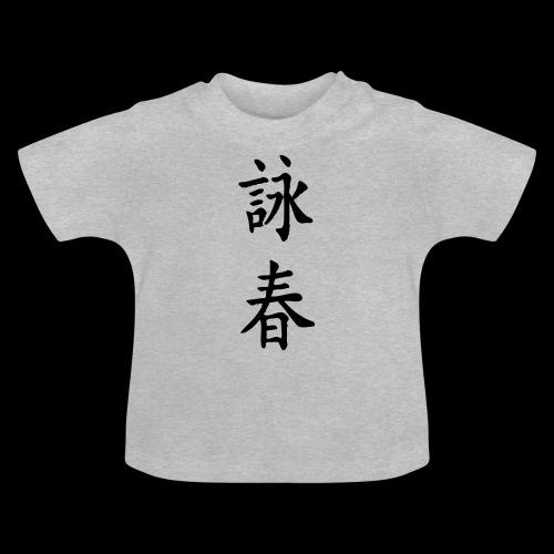 wing chun - Koszulka niemowlęca