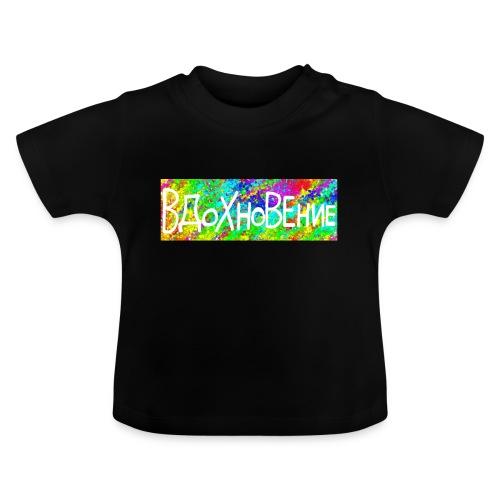 Inspiraatio - Vauvan t-paita
