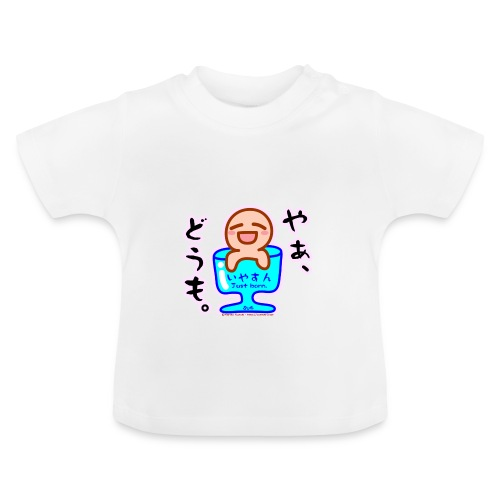 Iyasun - Baby T-Shirt