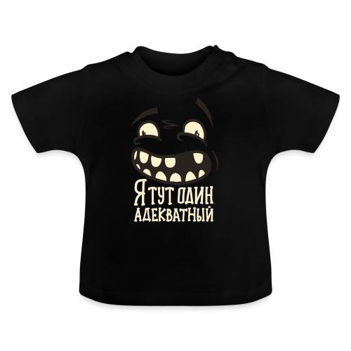 Адекватный #1 - Baby T-Shirt