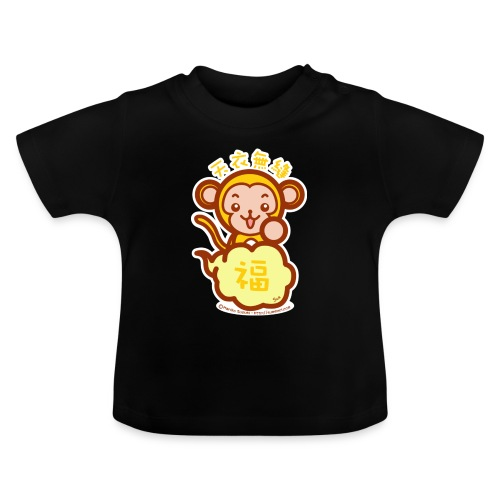 Lucky Monkey - Baby T-Shirt