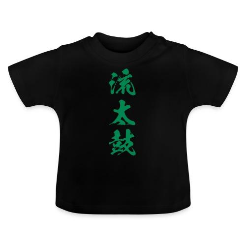 Nagare Daiko Kanji - Baby T-Shirt